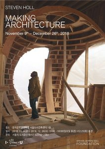 STEVEN HOLL: MAKING ARCHITECTURE 展